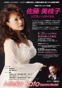 音楽堂アフタヌーンコンサート2021前期 佐藤美枝子 ソプラノ・リサイタル《華麗なるオペラ・アリア》の画像