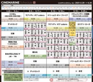 横浜シネマリン 上映スケジュール 5/29~6/25の画像