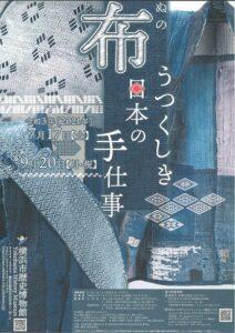 企画展「布 うつくしき日本の手仕事」の画像