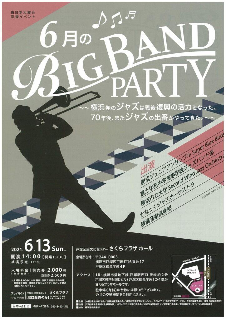 東日本大震災支援イベント 6月のBIG BAND PARTYの画像