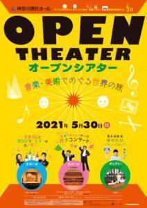 オープンシアター2021  音楽でめぐる世界の旅 ガラコンサートの画像