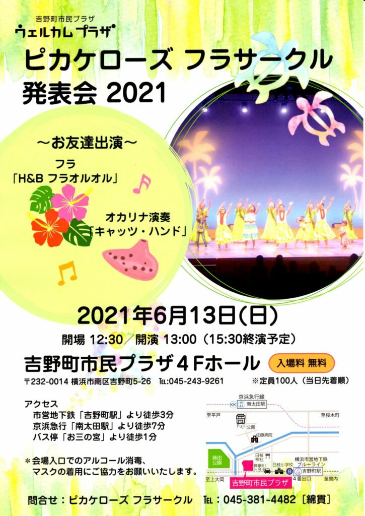 ピカケローズ フラサークル発表会2021の画像