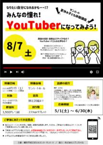 みんなの憧れ! YouTuberになってみよう!の画像