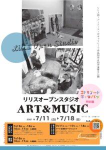 コドモアートキャラバン特別編「リリスオープンスタジオ-art&music-」の画像