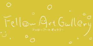 Fellow Art Gallery vol.42 小林太展の画像