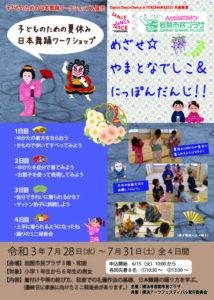 子どものための夏休み日本舞踊ワーク&展示「めざせ!やまとなでしこ&にっぽんだんじ」の画像