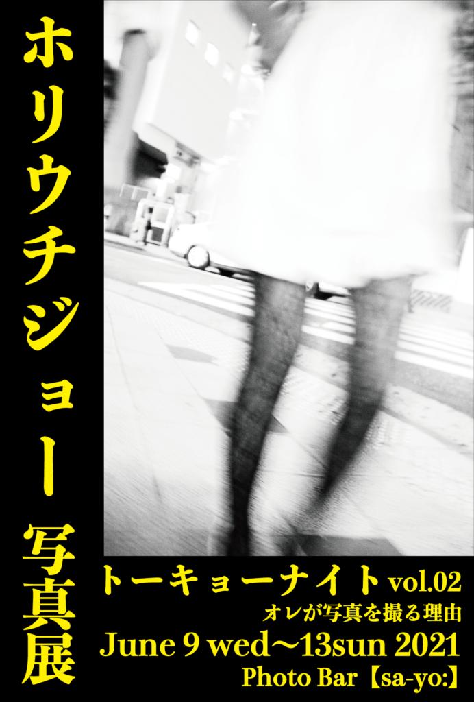 ホリウチジョー写真展「トーキョーナイト vol.02/オレが写真を撮る理由」の画像