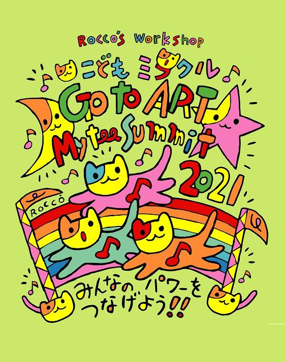 岩崎ミュージアム第457回企画展 Mytee Summit2021 Go To ART みんなのパワーをつなげよう!!の画像