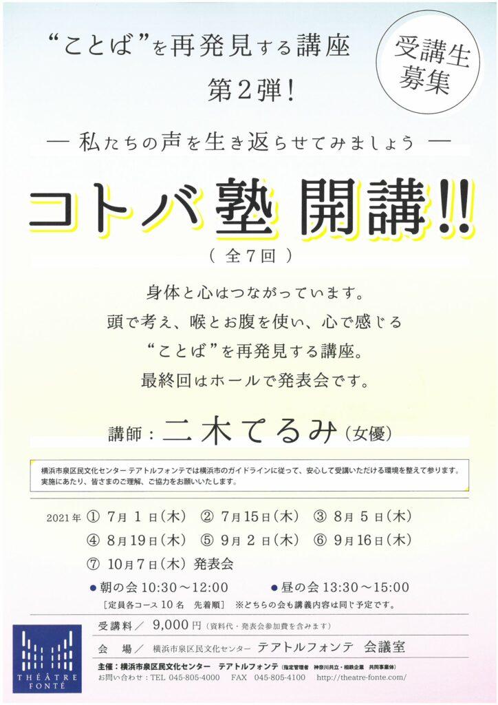 二木てるみ コトバ塾【申込終了】の画像