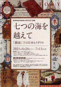 開館40周年記念 「七つの海を越えて『鎖国』下の日本とイギリス」の画像