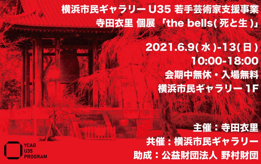 横浜市民ギャラリーU35 若手芸術家支援事業 寺田衣里個展「the bells(死と生)」の画像