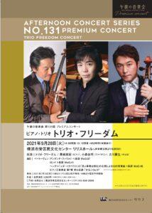 午後の音楽会 第131回プレミアムコンサート ピアノトリオ トリオ・フリーダムの画像
