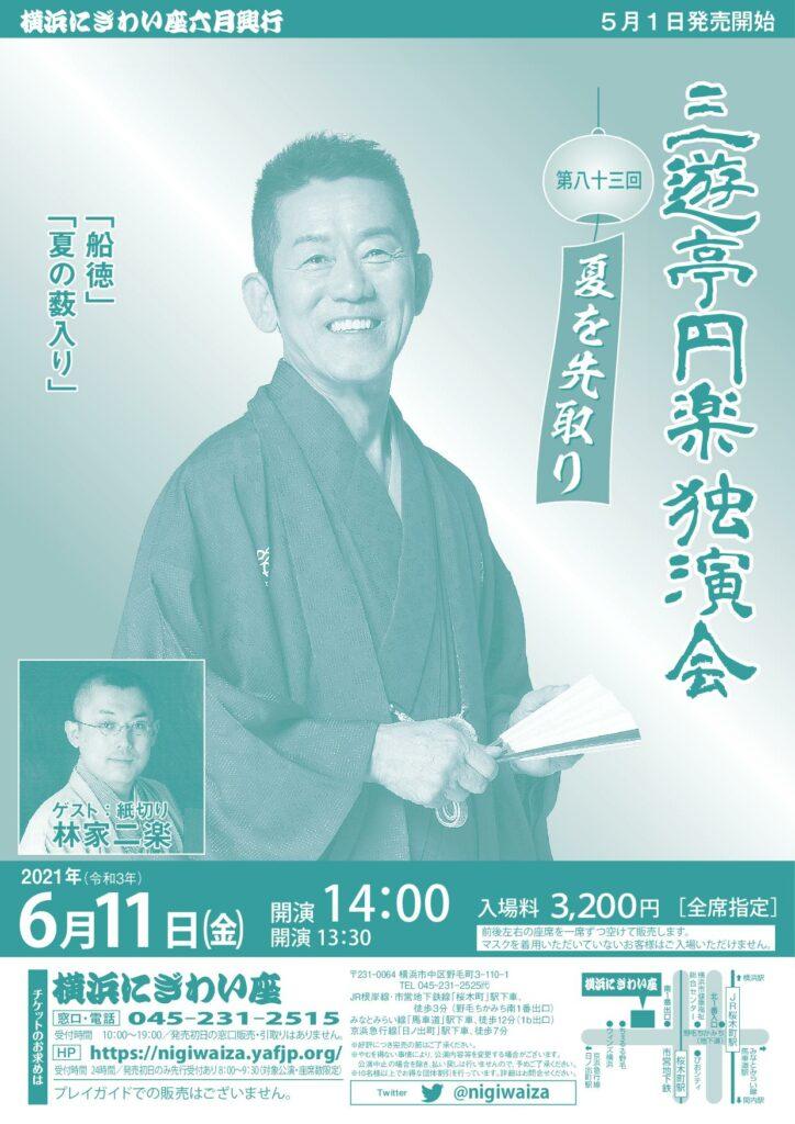 第八十三回 三遊亭円楽独演会~夏を先取りの画像