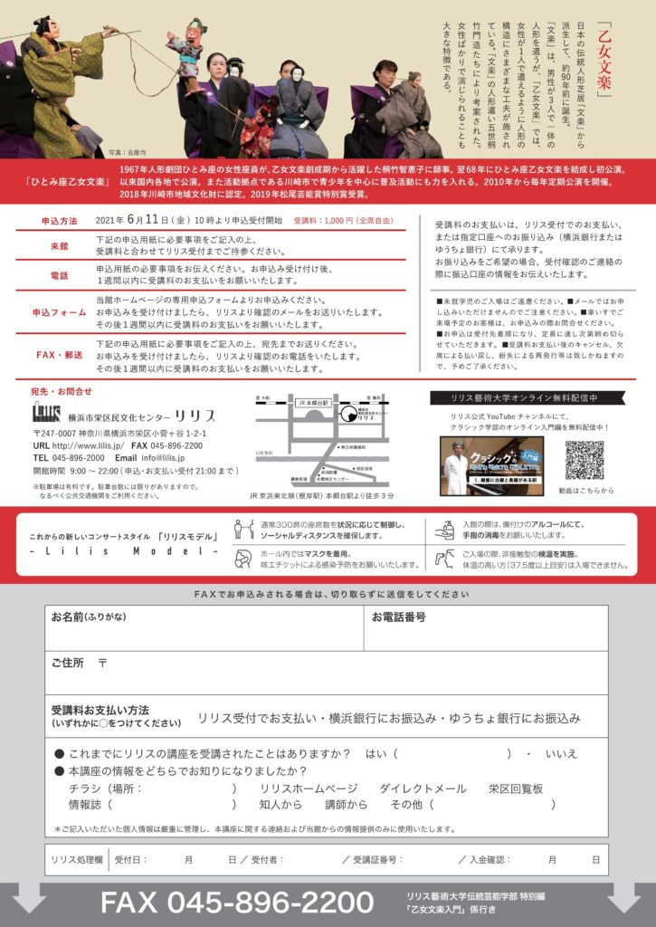 リリス藝術大学 伝統芸能学部 特別編 乙女文楽入門の画像