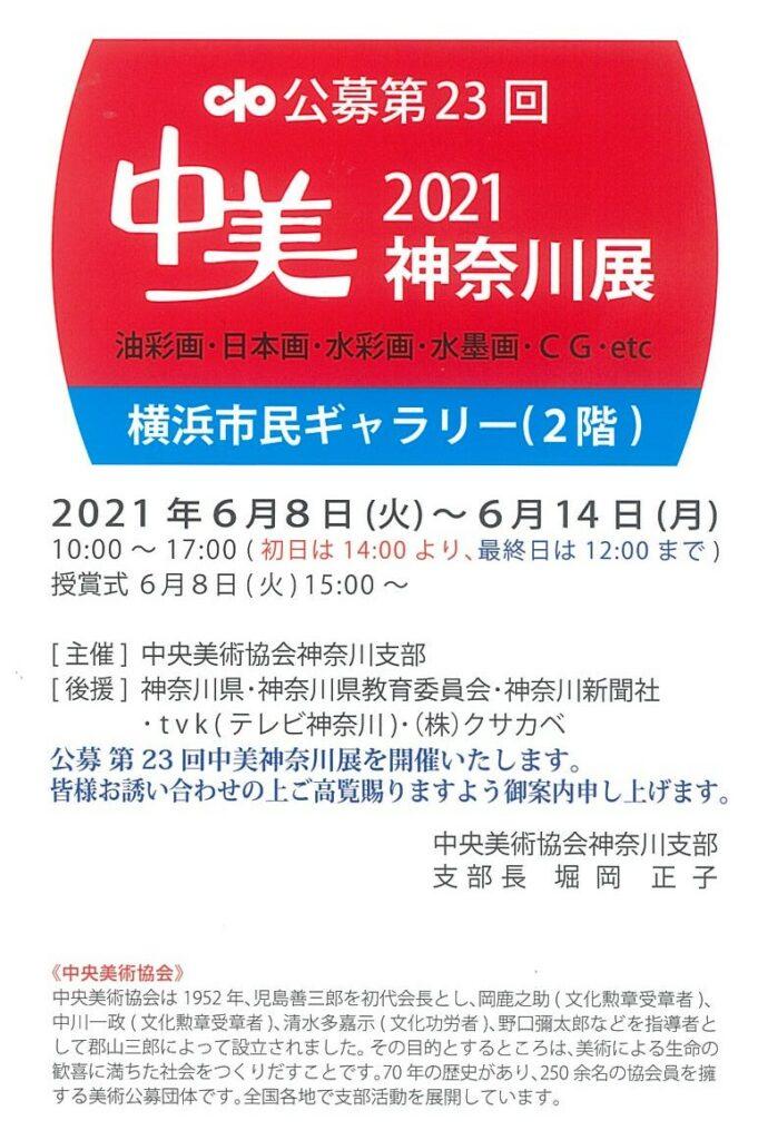 公募 第23回 中美神奈川展の画像