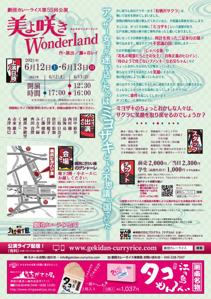 劇団カレーライス 第55回公演「美よ咲きWonderland」の画像