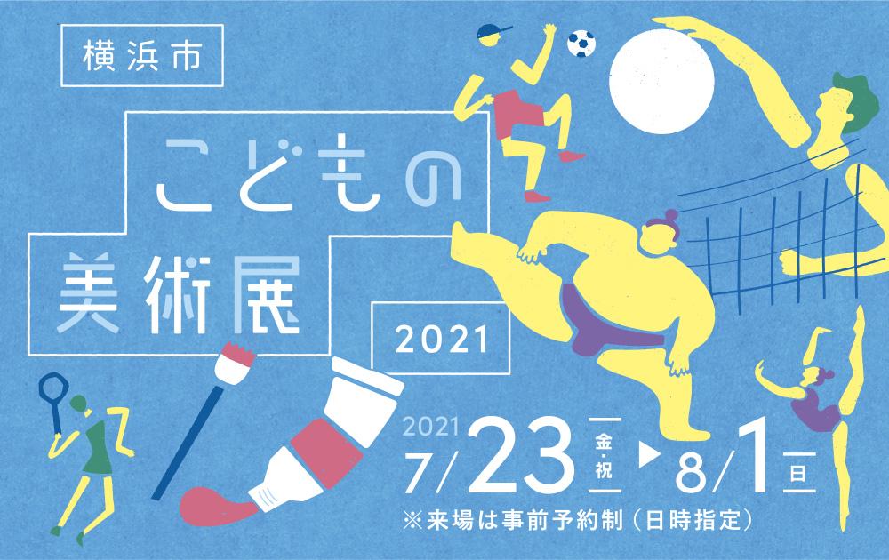横浜市こどもの美術展2021【事前予約制(日時指定)】の画像