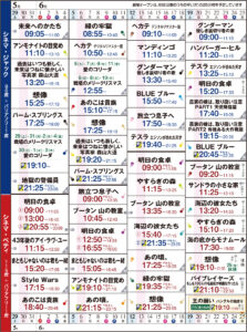 シネマ・ジャック&ベティ 上映スケジュール 5/29〜6/25の画像