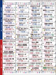 シネマ・ジャック&ベティ 上映スケジュール 5/1〜5/28の画像