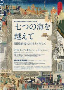 開館40周年記念 「七つの海を越えて 開国前後の日本とイギリス」の画像