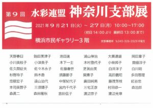 第9回水彩連盟 神奈川支部展の画像