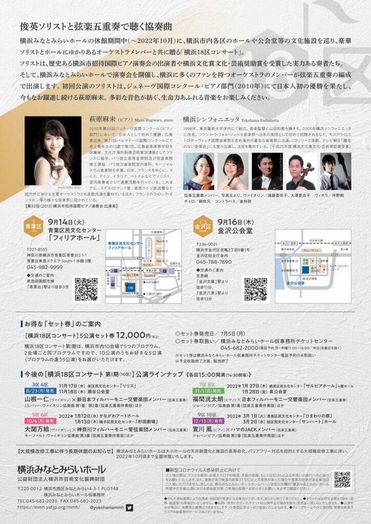 横浜18区コンサート 萩原麻未(ピアノ)×横浜シンフォニエッタメンバー(弦楽五重奏)の画像