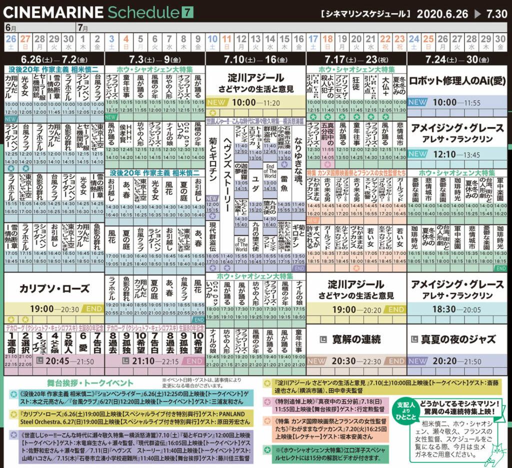 横浜シネマリン 上映スケジュール 6/26~7/30の画像
