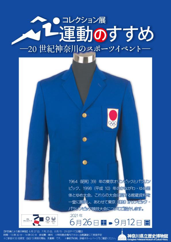 コレクション展「運動のすすめー20世紀神奈川のスポーツイベントー」の画像