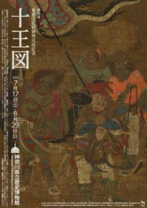 特別展「重要文化財修理完成記念 十王図」の画像