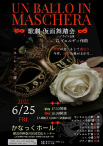 歌劇「仮面舞踏会」の画像