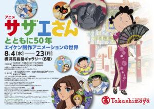 アニメサザエさんとともに50年 -エイケン制作アニメーションの世界-の画像