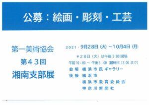 第一美術協会 第43回湘南支部展の画像
