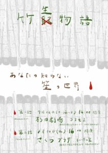 竹生物語〜あなたの知らない笙の世界 第一話の画像