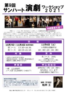 【参加者募集】第9回サンハート演劇ワークショップ2021の画像