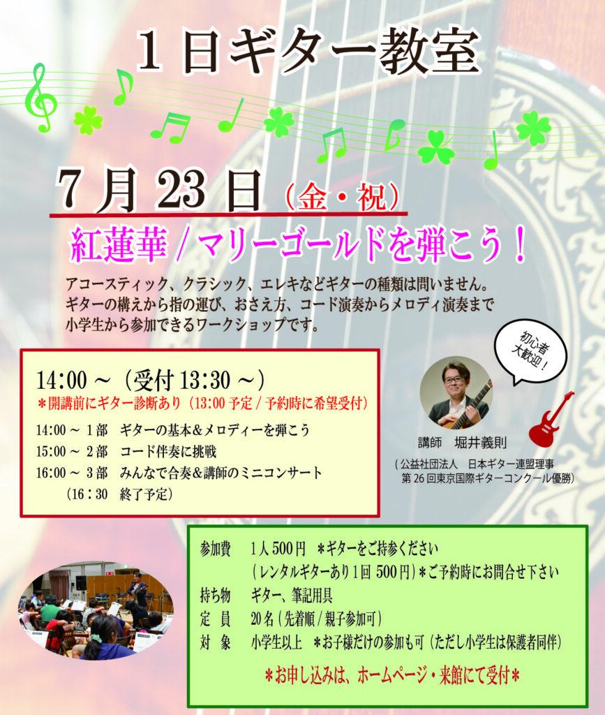 1日ギター教室 ~紅蓮華/マリーゴールドを弾こう!~の画像