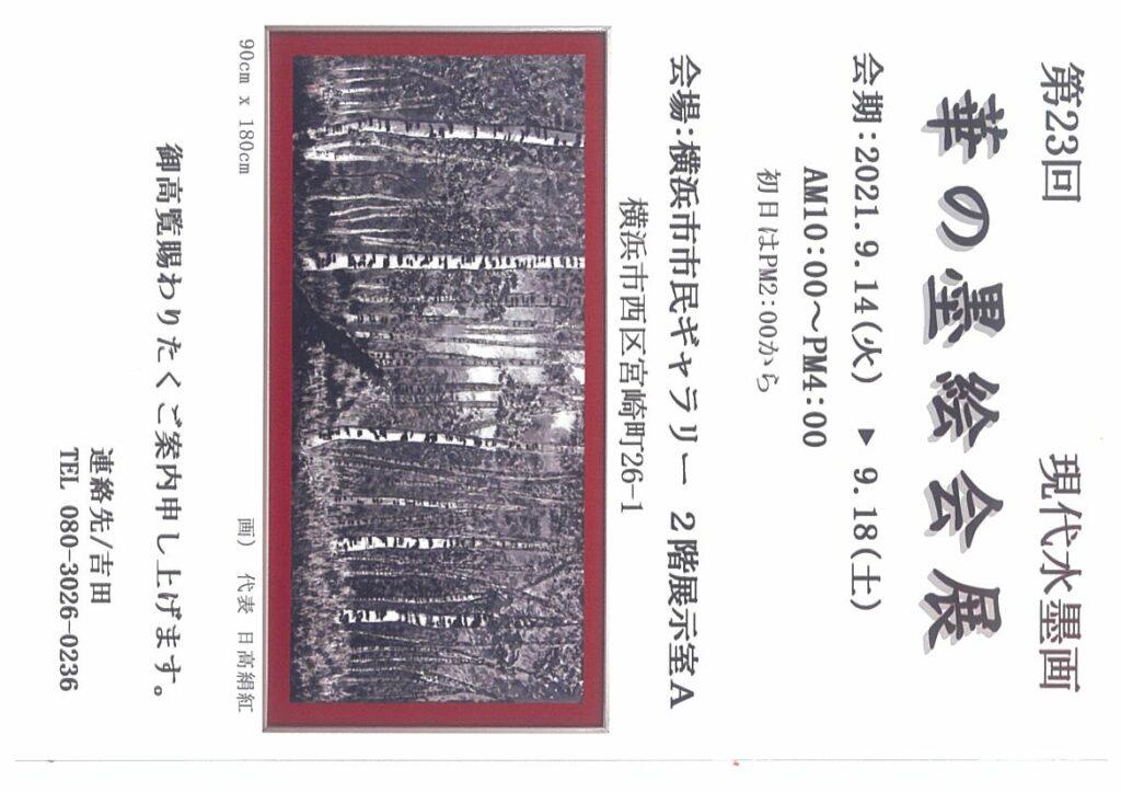 第23回 華の墨絵会展の画像