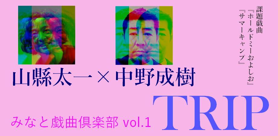 オフィスマウンテンプレゼンツ みなと戯曲倶楽部 vol.1「TRIP」の画像