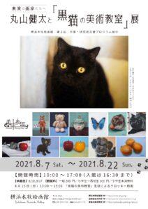 未来の画家たちへ―丸山健太と「黒猫の美術教室」展の画像