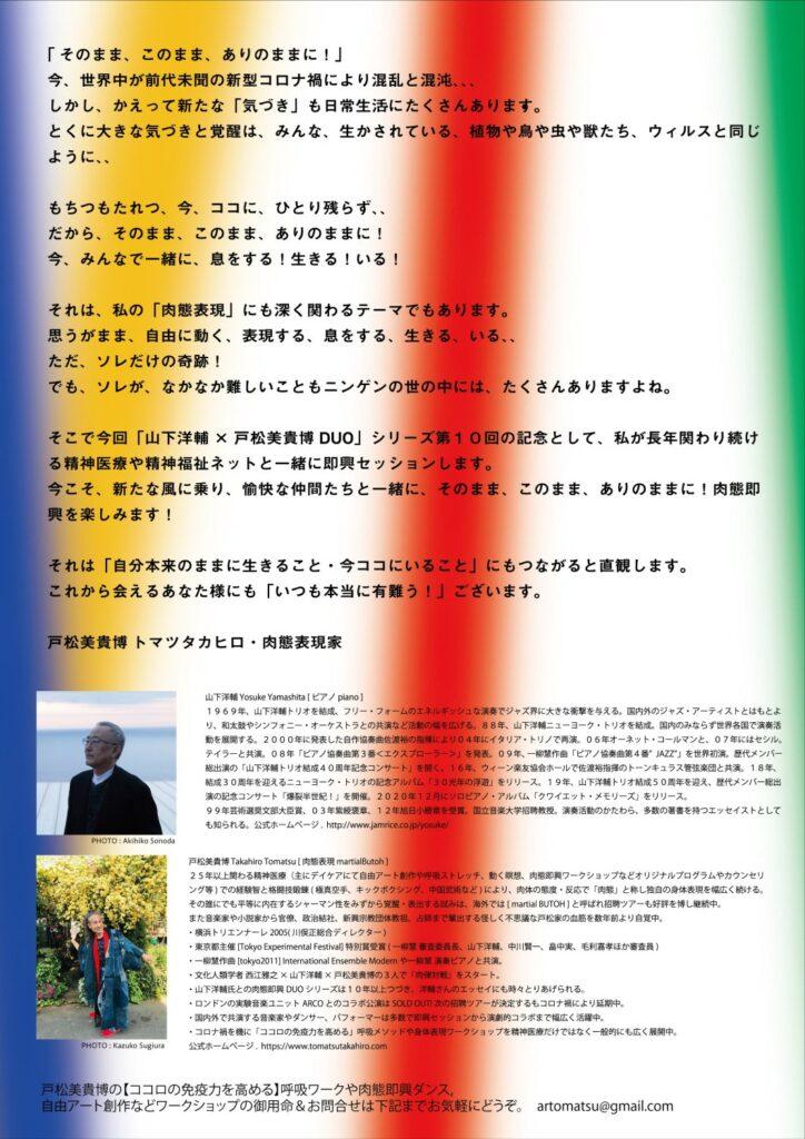 山下洋輔×戸松美貴博×ピアーズの画像