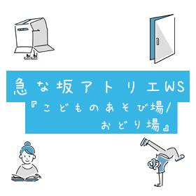 急な坂アトリエ・子ども向けワークショップ開催!! 『こどものあそび場/おどり場』その1の画像