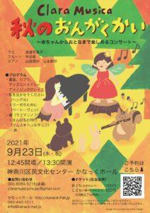 秋のおんがくかい~あかちゃんから大人まで楽しめるコンサート~ クラーラ・ムジカの画像