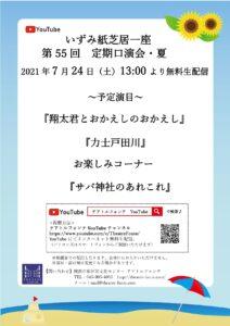 【YouTube無料生配信】第55回いずみ紙芝居一座 定期口演会・夏の画像