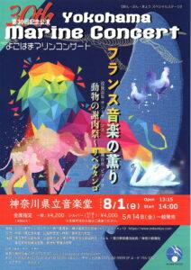 第30回記念公演よこはまマリンコンサート フランス音楽の薫り 動物の謝肉祭~リベルタンゴの画像