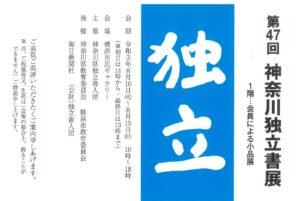 第47回神奈川独立書展の画像
