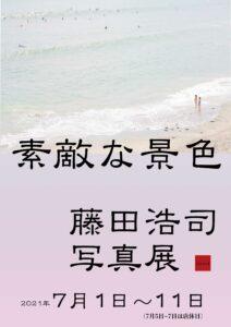 藤田浩司写真展「素敵な景色」の画像