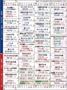 シネマ・ジャック&ベティ 上映スケジュール 6/26〜7/23の画像