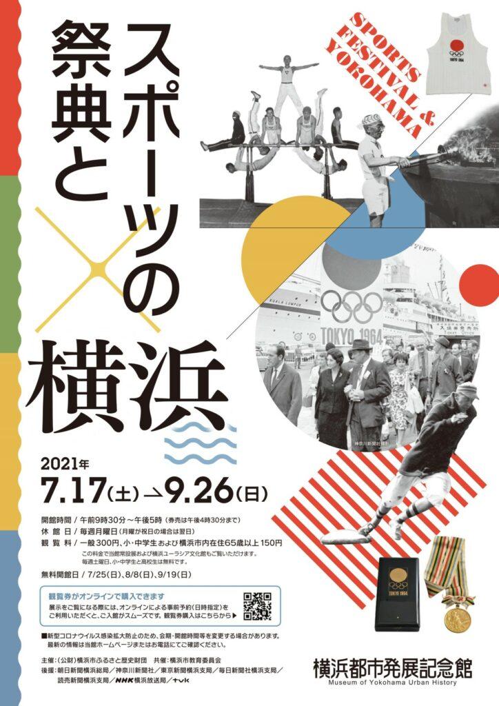 スポーツの祭典と横浜の画像