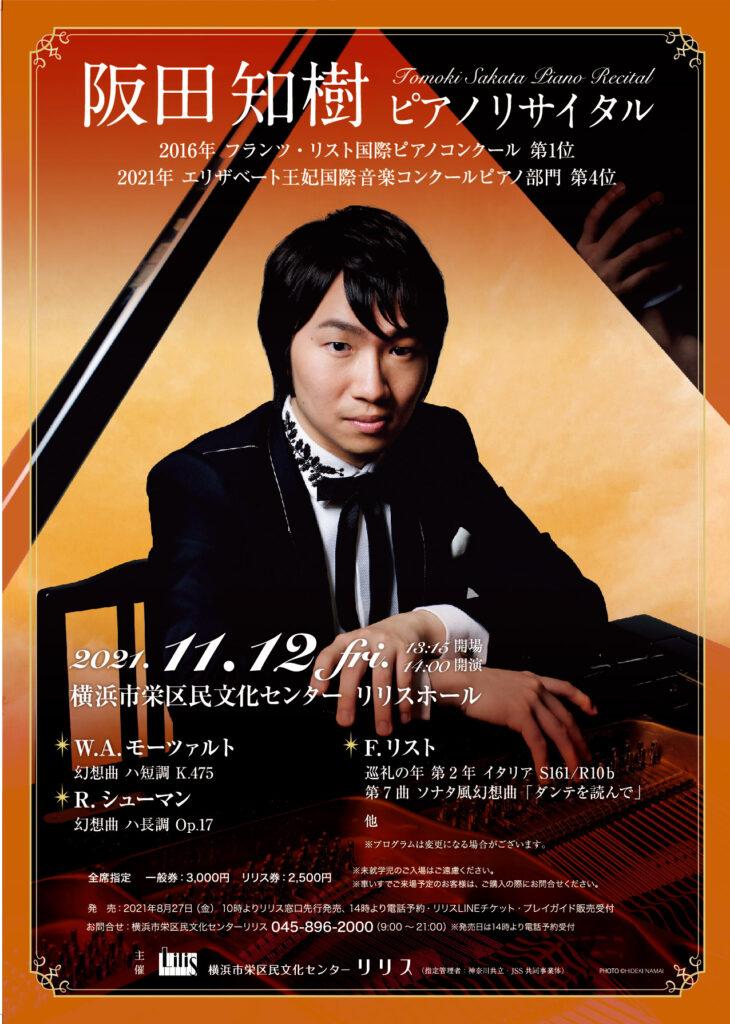 阪田知樹ピアノリサイタルの画像