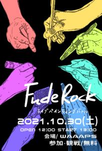 FUDE ROCKの画像