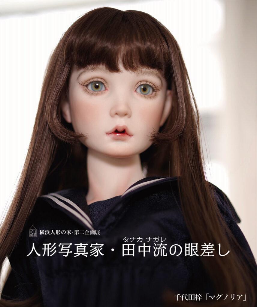 第二企画展「人形写真家・田中流の眼差し」の画像
